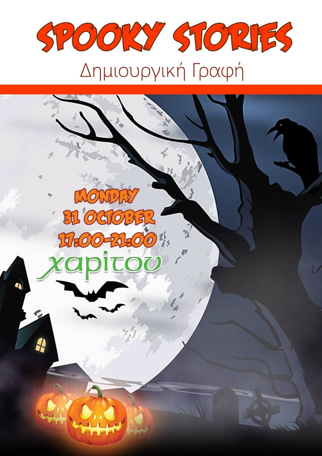 eleni-gkora-spookystories-1