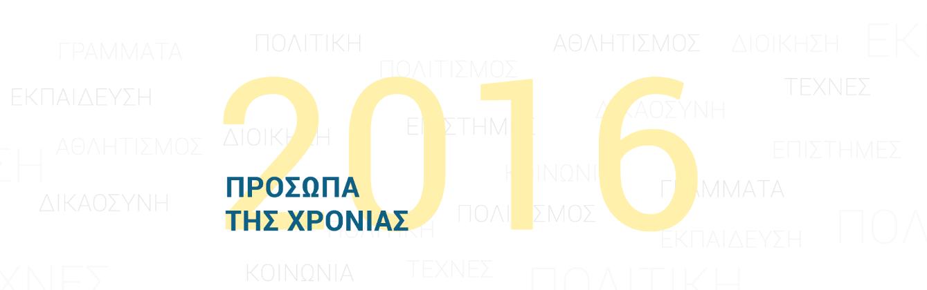Ελένη Γκόρα-Πρόσωπα της χρονιάς