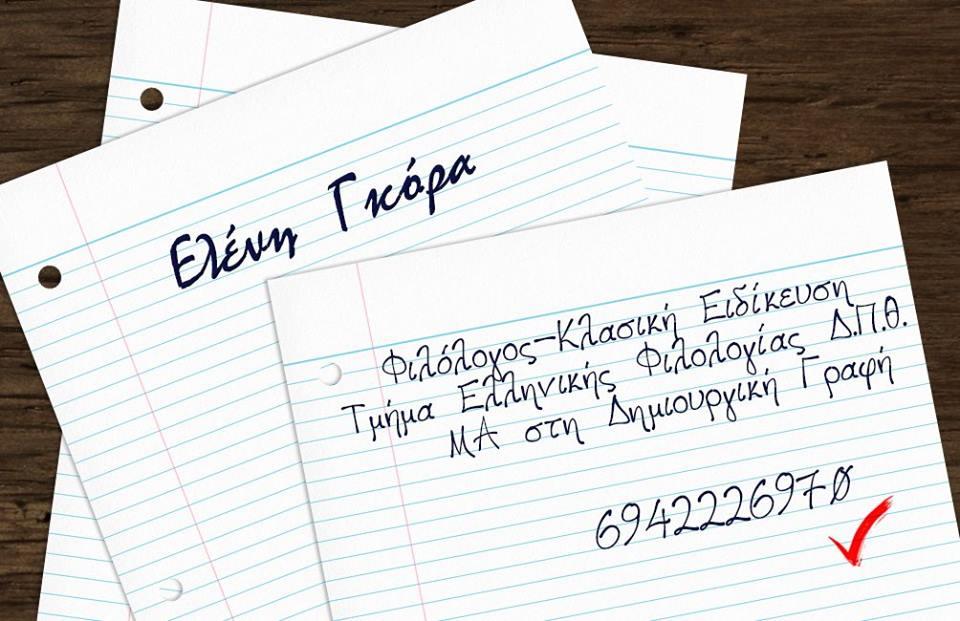 Ελένη Γκόρα-επαγγελματική κάρτα