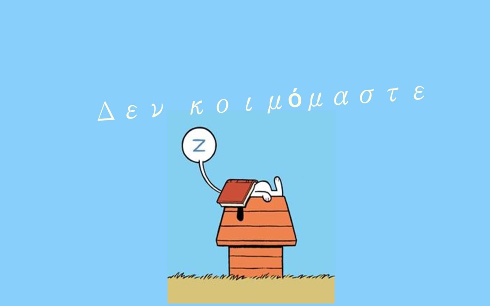 Ελένη Γκόρα-Δεν κοιμόμστε.