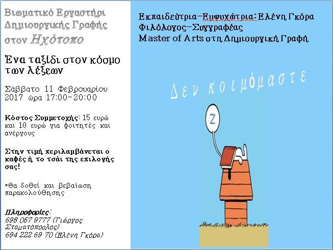 Ελένη Γκόρα αφίσα