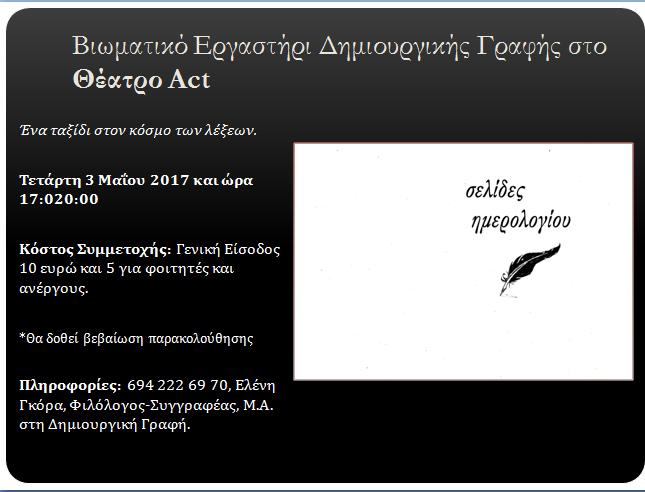 Ελένη Γκόρα-αφίσα Σελίδες Ημερολογίου