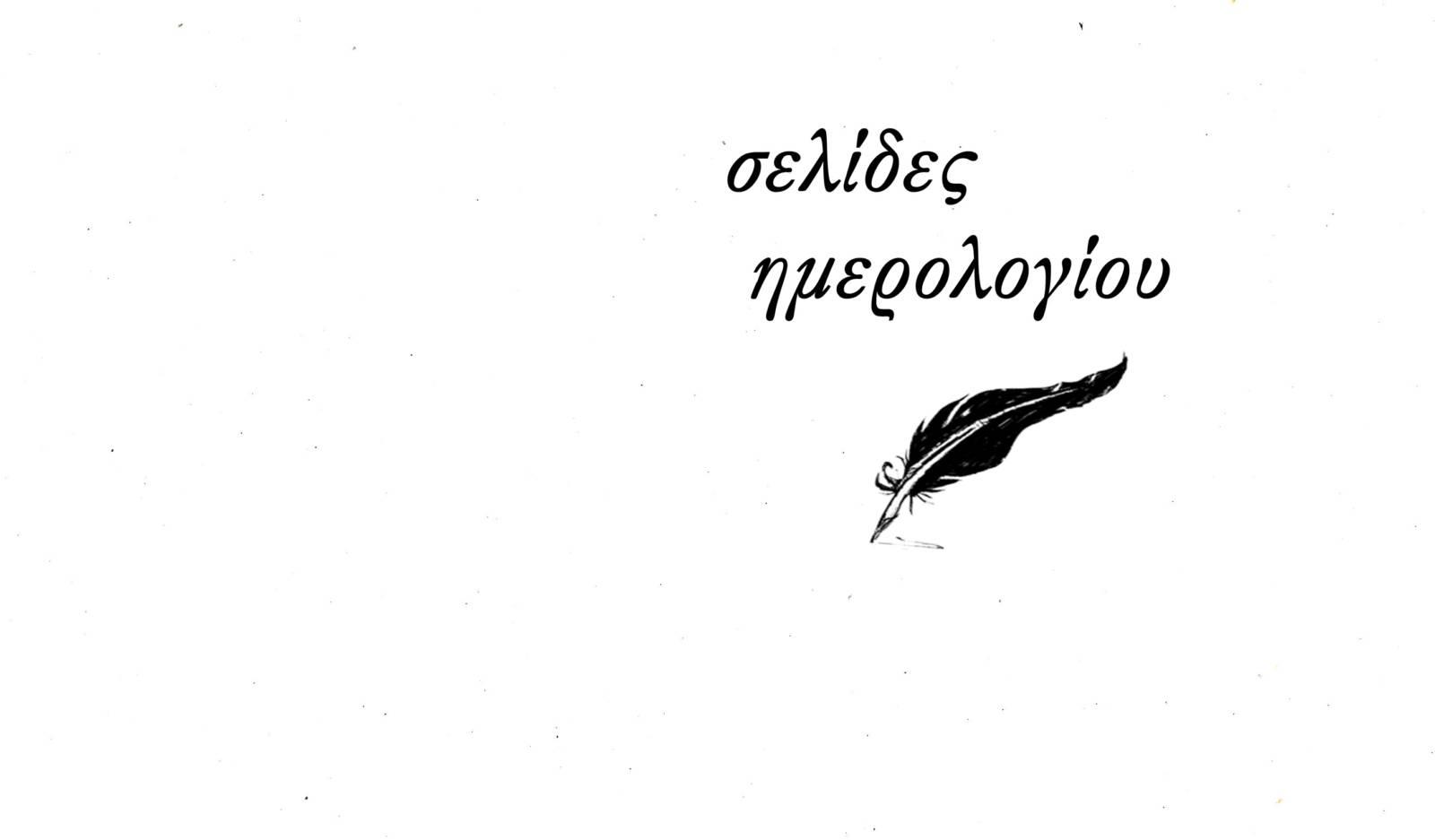 Ελένη Γκώρα-Σελίδες Ημερολογίου!