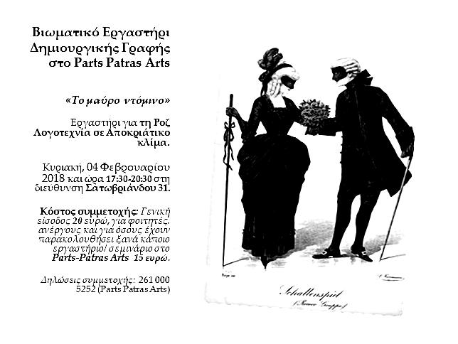 Ελένη Γκόρα-Βιωματικό εργαστήρι στο Parts Patras Arts