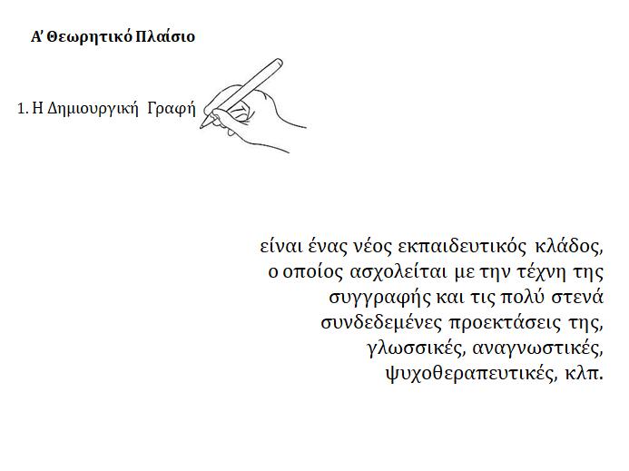 Ελένη Γκόρα-Ορισμός Δημιουργικής Γραφής