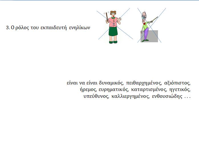 Ελένη Γκόρα-Χαρακτηριστικά εκπαιδευτή ενηλίκων