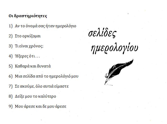 Ελένη Γκόρα-δραστηριότητες για τις σελίδες ημερολογίου