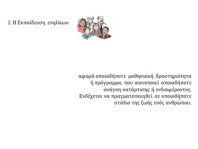 Ελένη Γκόρα-ορισμός εκπαίδευσης ενηλίκων