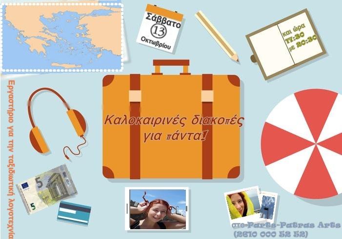 Ελένη Γκόρα-αφίσα για Καλοκαιρινές διακοπές για πάντα!