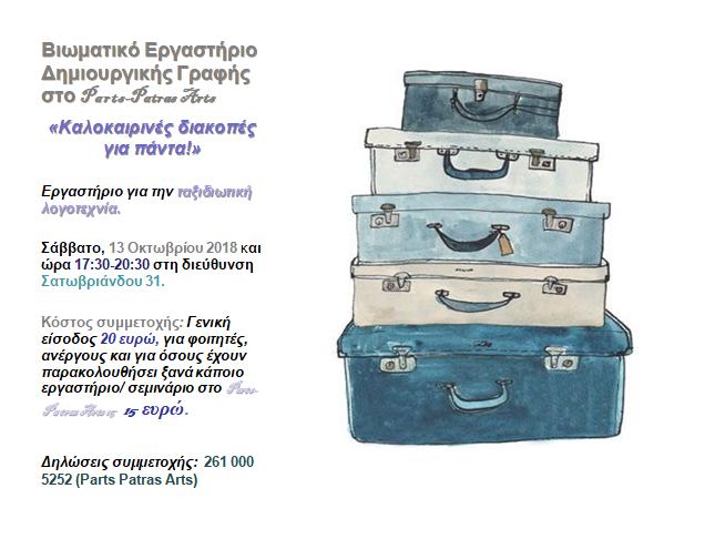 Ελ. Γκόρα-αφίσα για Καλοκαιρινές διακοπές για πάντα