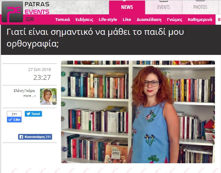 Ελένη Γκόρα-Γιατί είναι σημαντικό να μάθει το παιδί μου ορθογραφία;