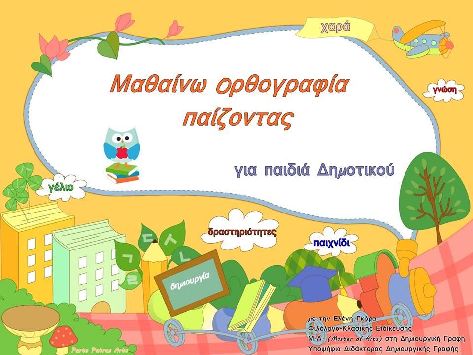 Ελένη Γκόρα-Μαθαίνω Ορθογραφία παίζοντας!