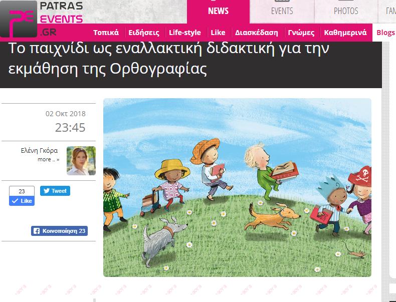 Ελένη Γκόρα-Το παιχνίδι ως εναλλακτική διδακτική για την εκμάθηση της Ορθογραφίας