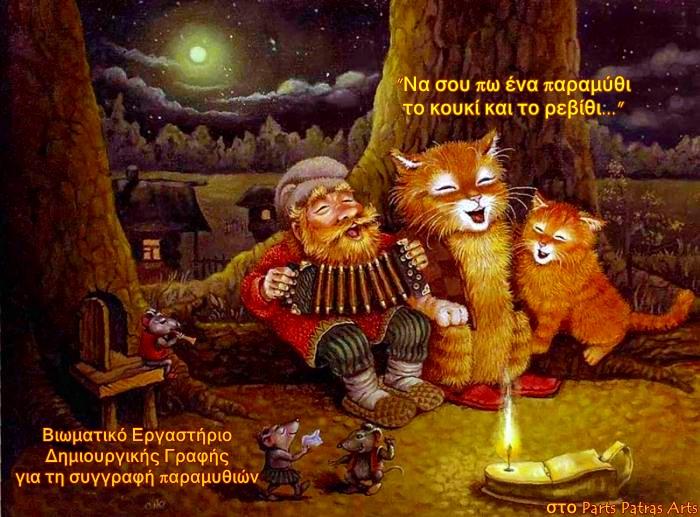 Ελένη Γκόρα-Να σου πω ένα παραμύθι το κουκί και το ρεβύθι