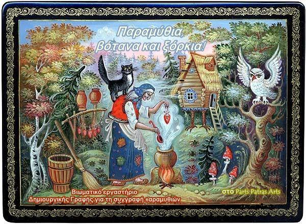 Ελένη Γκόρα-Παραμύθια, βότανα και ξόρκια!