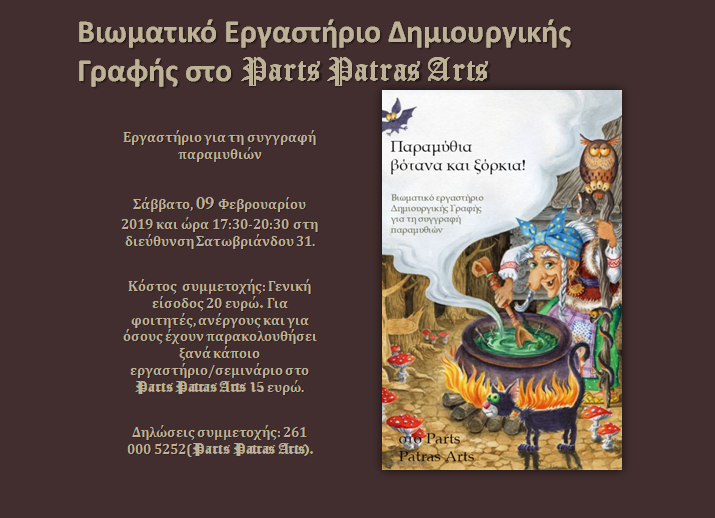 Ελένη Γκόρα-αφίσα