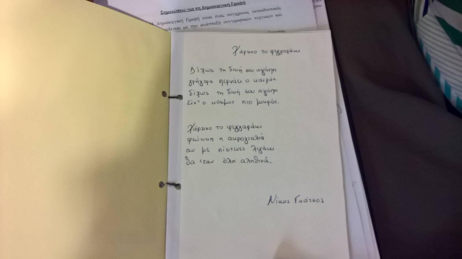 Σοφία Καυκοπούλου-2