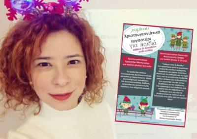 Ελένη Γκόρα-Χριστουγεννιάτικο Εργαστήριο Δημιουργικής Γραφής