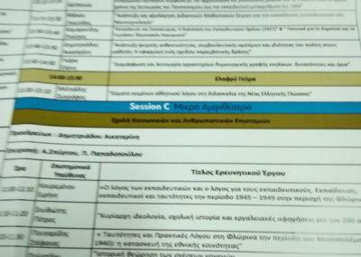1ο Συμπόσιο Παρουσίασης ερευνητικού έργου -πρόγραμμα