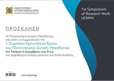 1ο Συμπόσιο Παρουσίασης ερευνητικού έργου-πρόσκληση