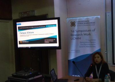 1ο Συμπόσιο Παρουσίασης ερευνητικού έργου (1)