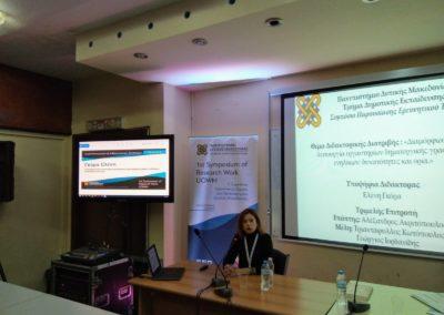 1ο Συμπόσιο Παρουσίασης ερευνητικού έργου (2)