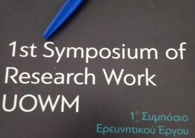 1ο Συμπόσιο Παρουσίασης ερευνητικού έργου