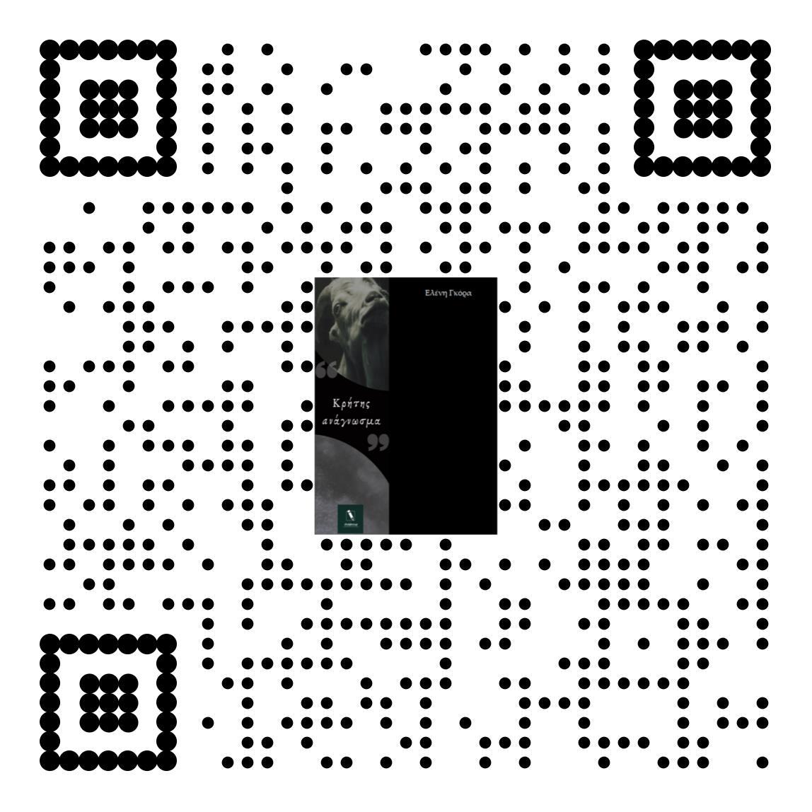 e-book Κρήτης ανάγνωσμα